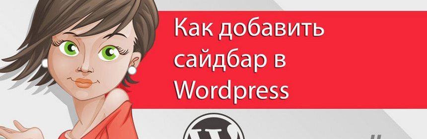Как добавить сайдбар в Wordpress