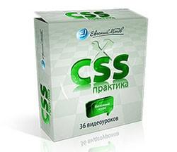 Видеокурс по созданию сайта CSS практика