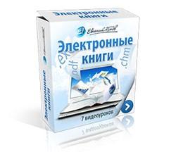 Видеокурс Электронные книги