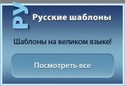 Купить русские шаблоны wordpress